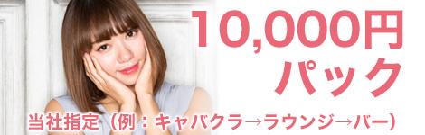 10000円パック