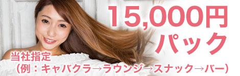 15000円パック