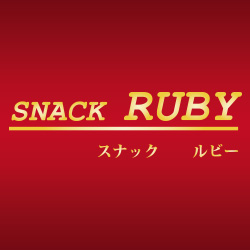 SNACK RUBY(スナック ルビー)